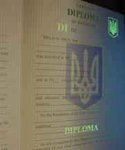 Диплом - специальные знаки в УФ (Чернигов)